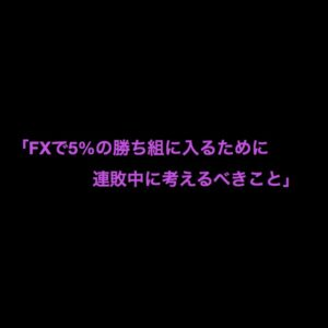 "<img src=""https://yuta-kimura.com/wp-content/uploads/2018/08/Image_9c2bd4e.jpg"" alt=""FXで5%の勝ち組になるために連敗中に考えるべきこと""/>"